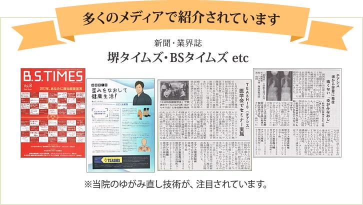 陽なた整体院・新聞雑誌メディア掲載