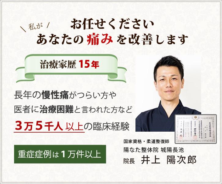 陽なた整体院院長(井上陽次郎)・治療家15年の実績 重症・臨床経験3万件以上