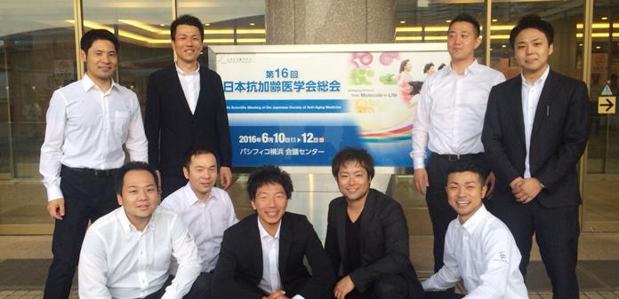 日本抗加齢医学総会に治療家として参加