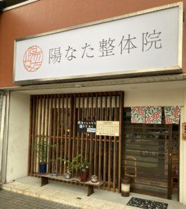京都陽なた整体院外観